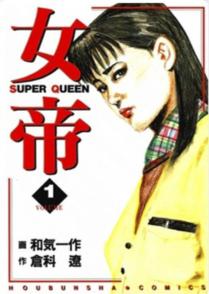 漫画『女帝』が面白い!全24巻、彩香の激動の人生をネタバレ紹介!画像