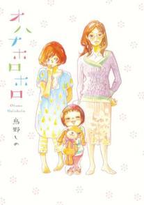 『オハナホロホロ』の魅力を全巻ネタバレ紹介!無料で読める優しい百合漫画