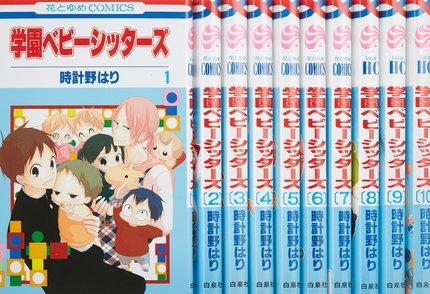 無料で読める漫画『学園ベビーシッターズ』の魅力を全巻ネタバレ紹介!画像