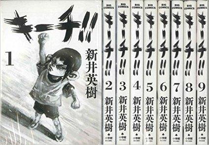 漫画『キーチ!!』が面白い!あらすじでわかる面白さをネタバレ紹介!画像