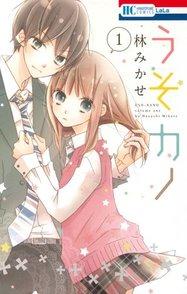 『うそカノ』が無料で読める!登場人物の魅力を最新10巻までネタバレ紹介!画像
