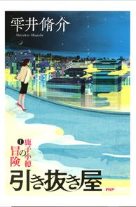 小説「引き抜き屋」をネタバレ!謎に包まれたヘッドハンターの世界がドラマ化画像