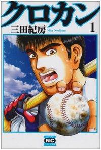 『クロカン』が全巻無料!監督が主役の熱い野球漫画の魅力をネタバレ紹介!画像