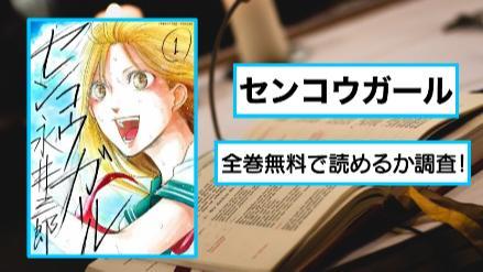 【センコウガール】全巻無料で読める?アプリや漫画バンクの代わりに画像