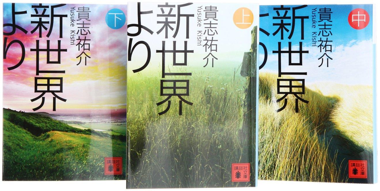 貴志祐介ジャンル別おすすめ小説4選!