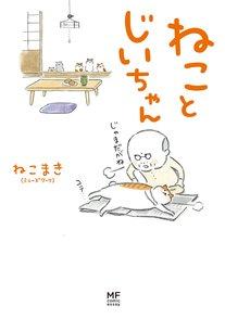 映画化原作『ねことじいちゃん』は究極の癒し猫漫画!4巻までネタバレ紹介!画像