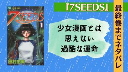 『7SEEDS(セブンシーズ)』最終巻までネタバレ考察!滅亡後の地球で繰り広げられる壮大ファンタジー