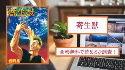 【寄生獣】全巻無料(1~10巻)で漫画を読めるか調査!スマホアプリでも画像