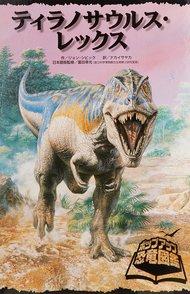 ティラノサウルスの生態を解説!羽毛があった、走れなかったって本当?画像