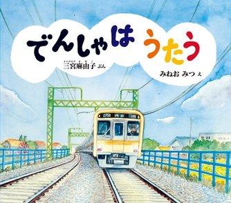 電車好きな子どもにおすすめの絵本5選!繰り返し読みたくなる作品 画像
