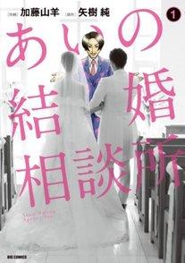漫画『あいの結婚相談所』で怪しい婚活漫画が始まる!?【ネタバレ注意】画像