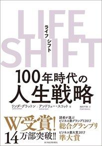 必読本「ライフ・シフト」!人生100年、賢く生きて働くには?画像