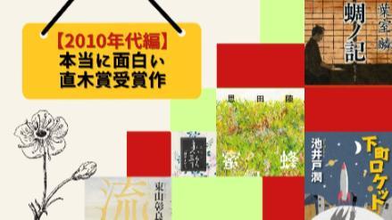本当に面白い直木賞受賞作品おすすめ5選!【2010年代編】画像