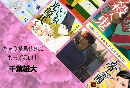 千葉雄大の実写化原作は個性派キャラ漫画好きにおすすめ!出演映画、テレビドラマを一覧で紹介画像