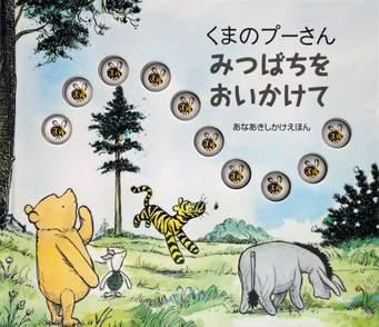「クマのプーさん」の本おすすめ5選!絵本から装丁の綺麗な愛蔵版まで画像