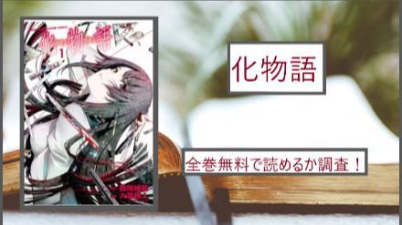 【化物語】全巻無料で漫画を読めるか調査!画像