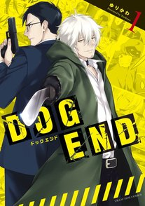 『DOG END』が無料で読める!登場人物と4巻までの見所をネタバレ紹介画像