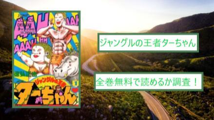 【ジャングルの王者ターちゃん】全巻無料(1~7巻)で漫画を読む方法!画像