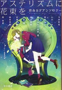 百合SFって一体ナニ!?その魅力とハヤカワのおすすめ小説を紹介!画像