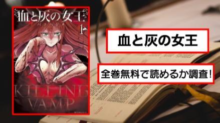 【血と灰の女王】全巻無料で読める?アプリや漫画バンクの代わりに画像