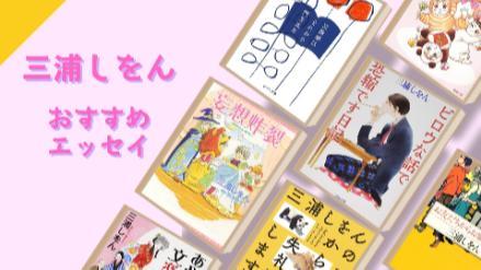 BL愛!三浦しをんのおすすめエッセイランキング10!【2021最新】