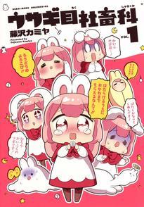 『ウサギ目社畜科』が不憫可愛い!面白さを3巻までネタバレ紹介!面白い!画像