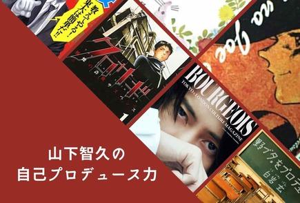 山下智久が出演した作品一覧!実写化した映画、テレビドラマの原作作品の魅力を紹介画像