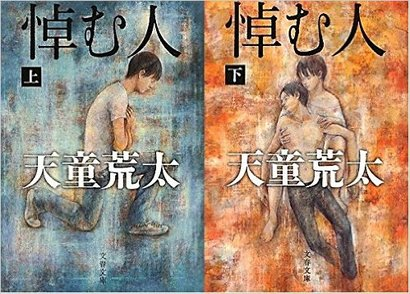 直木賞作家・天童荒太のおすすめ小説5作品!