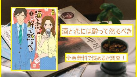 【酒と恋には酔って然るべき】全巻無料で読めるか調査!漫画を今すぐ安全に