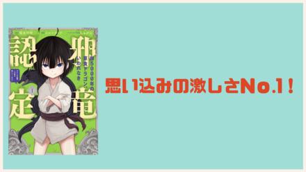 漫画「齢5000年の草食ドラゴン」が面白い!見所をネタバレ紹介!【無料】画像