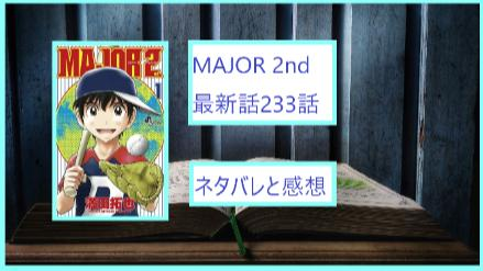 【MAJOR 2nd:233話】最新話ネタバレと感想!5月26日掲載画像