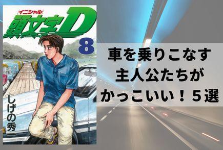 人気の車漫画の中でも特におすすめランキングベスト5!名言も満載!画像