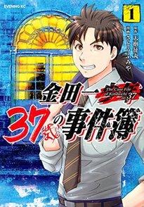 『金田一37歳の事件簿』が面白い!1巻までの見所をネタバレ紹介!画像