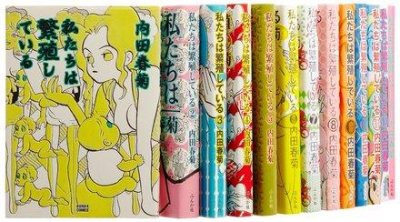 内田春菊の3の事実!がん、家族関係などの壮絶な生い立ちを漫画・小説で描く画像