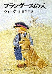 『フランダースの犬』は実話だった?あらすじや、ルーベンスと天使なども考察画像