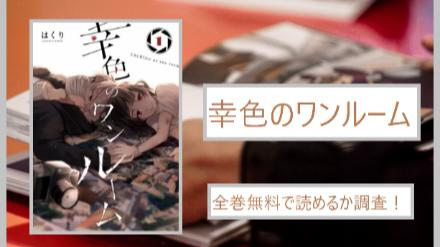 【幸色のワンルーム】全巻無料で読めるか調査!漫画を安全に一気読み画像