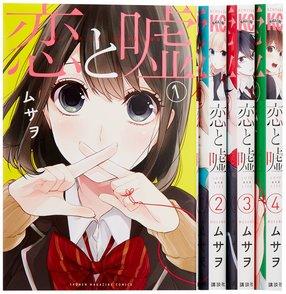 漫画『恋と嘘』のキャラと全巻の見所をネタバレ考察!画像