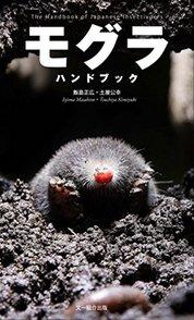 5分でわかるモグラの生態!なぜ穴を掘る?飼育はできる?実は大食い!画像