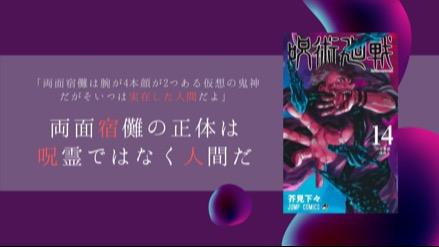 『呪術廻戦』「両面宿儺」は、呪霊ではなく人間!呪いの王の謎を考察!画像