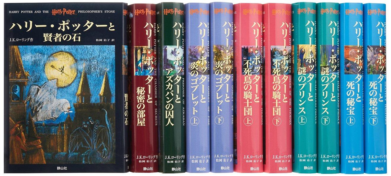 「ハリー・ポッター」シリーズの魅力とは。登場人物、魔法と呪文、寮など徹底解説!