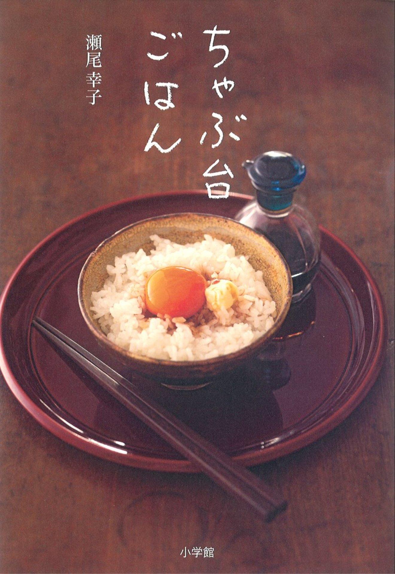 瀬尾幸子のおすすめレシピ本5選!お弁当やおつまみにも
