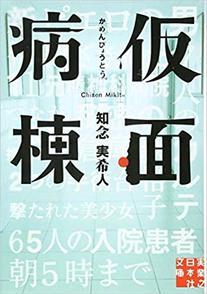 小説『仮面病棟』を結末までネタバレ!病院の裏が怖くて面白い!映画化決定