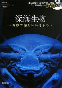 謎だらけのダイオウグソクムシ!絶食、巨大化、臭い、飼育について解説!画像