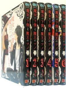 『魔女の下僕と魔王のツノ』を全巻ネタバレ紹介!独特のTSラブコメが無料!画像