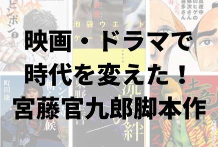 宮藤官九郎の映画・テレビドラマの魅力を、実写化原作から解説!【脚本作品一覧】画像