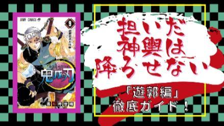 漫画『鬼滅の刃』新シリーズ・遊郭編のアニメ化目前!見所を凝縮して解説!画像