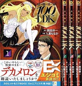 漫画『奇少物件100LDK』の魅力ネタバレ紹介!漫画オリジナルの結末とは画像