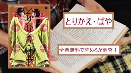 【とりかえ・ばや】全巻(1~13巻)無料で漫画を読める?スマホアプリでも