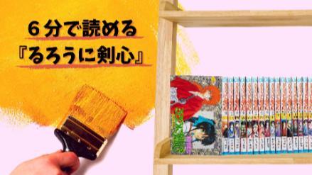 6分で読める『るろうに剣心』全巻分の物語&必見シーン!時代劇漫画の傑作!