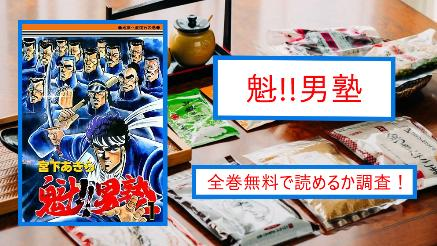 【魁!!男塾】全巻無料で漫画を読めるか調査!スマホアプリでも